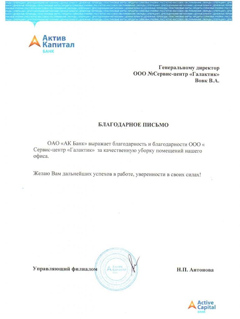 Актив-Капитал Банк