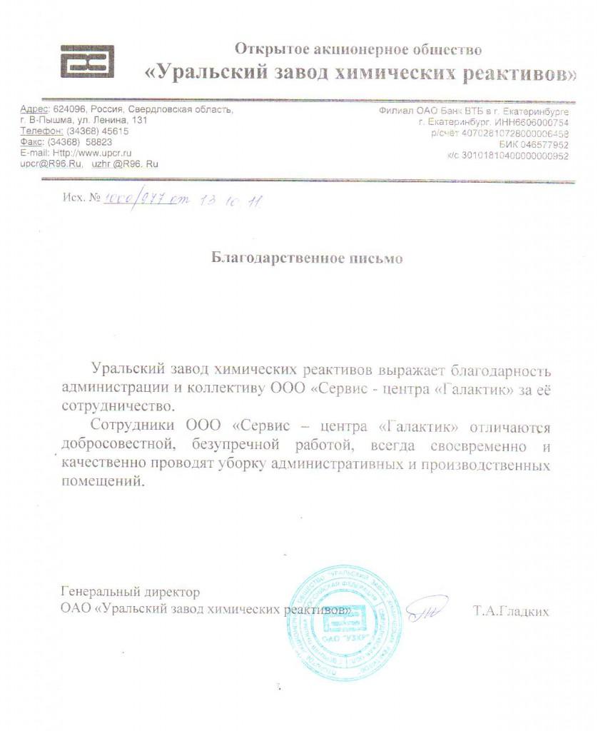 Благодарственное письмо ОАО УЗХР