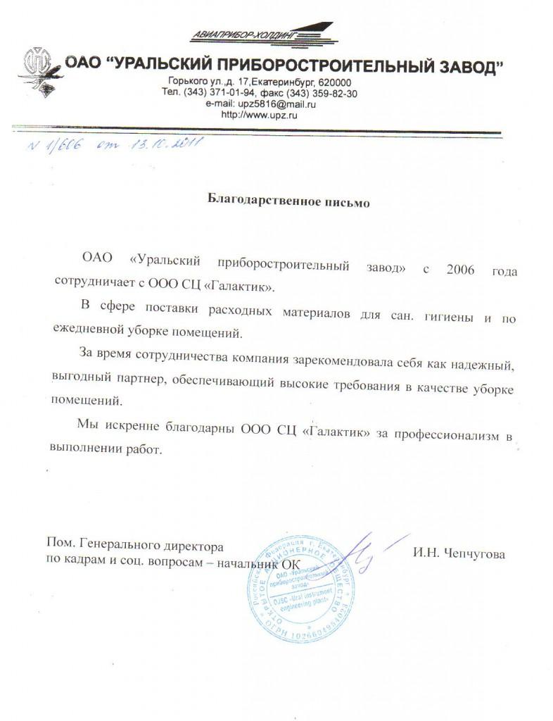 Благодарственное письмо ОАО УПЗ