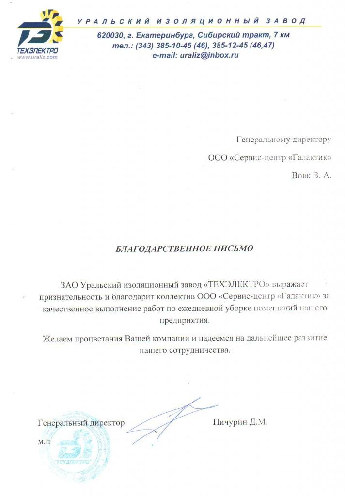 Благодарственное письмо ТЕХЭЛЕКТРО
