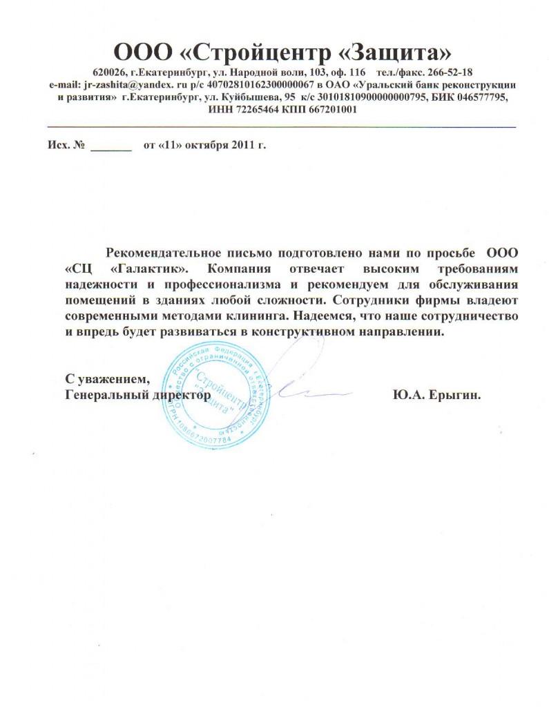 Рекомендательное письмо СЦ Защита